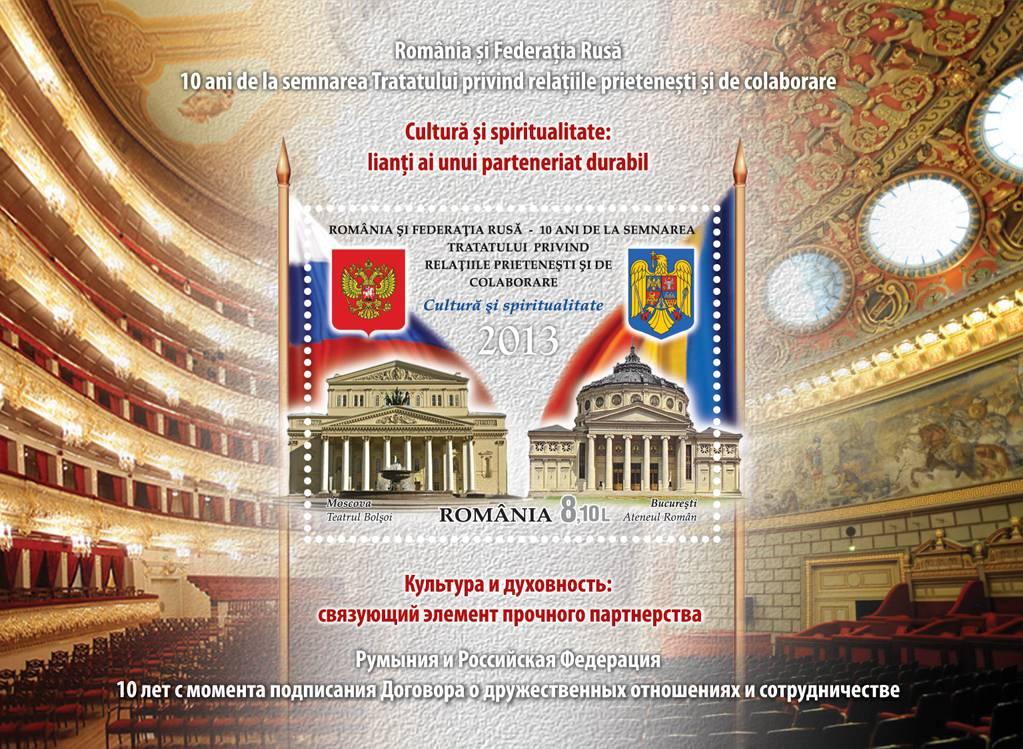 colita 10 ani Tratat RO-RUS__souvenirsheet 10 years Treaty RO-RUS